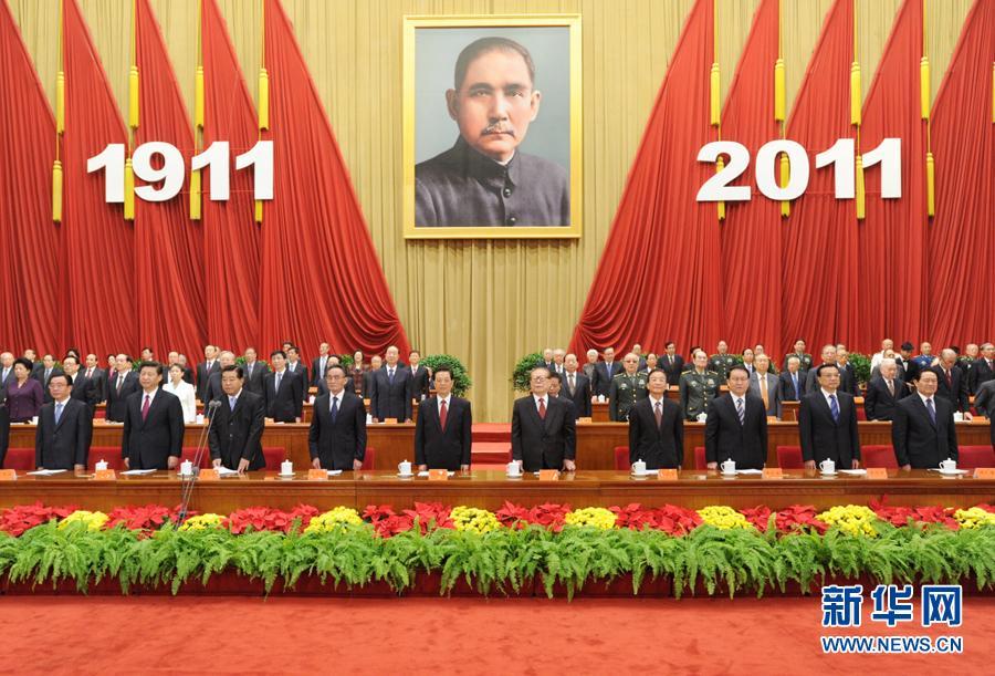 纪念辛亥革命100周年大会